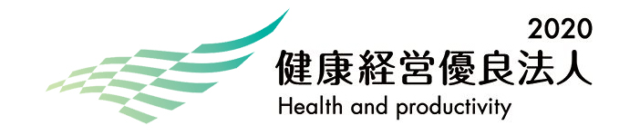 健康経営宣言